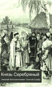 Князь Серебряный: повѣсть времен Іоанна Грознаго