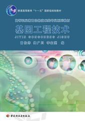 高等职业教育生物技术类专业系列教材·基因工程技术