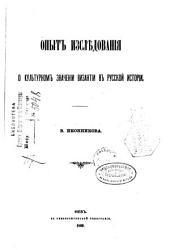 Опытьизслѣдованія о кудьтурномъ значеніи Византіи въ Русской Исторіи..
