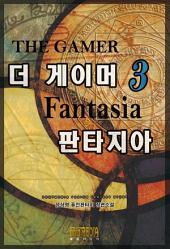 더 게이머 판타지아 3