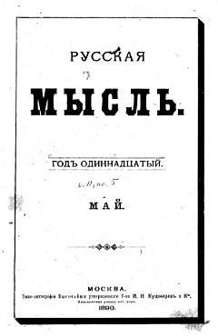 Pens  e russe PDF