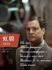 IRIS Mar.2015 Vol.2 (No.038) (Chinese Edition)