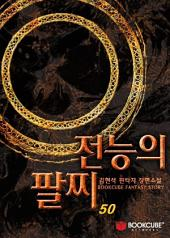 전능의 팔찌 50