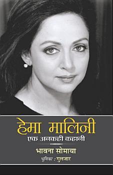 Hema Malini   Ek Ankahi Kahani PDF