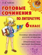 Готовые сочинения по литературе. 6 класс