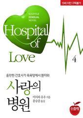 사랑의 병원 4: 1권