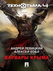 Технотьма 4. Варвары Крыма