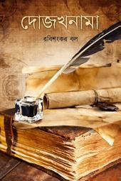 দোজখ্ঁনামা (Bengali): Dozakhnama