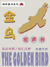 金鸟(有声书): The Golden Bird