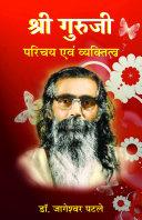 Shri Guruji Parichey avem Vyaktitva