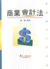 商業會計法: 會計師.檢察事務官