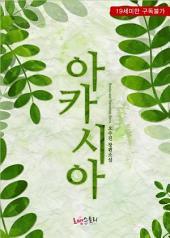 [세트] 아카시아 (전2권/완결)