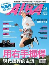 ALBA阿路巴高爾夫國際中文版 25期: 新說 用右手揮桿是現代的揮桿主流