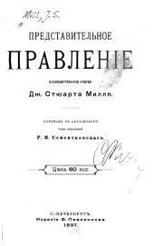 Представительное правленіе: публицистическіе очерки Дж. Стюарта Милля