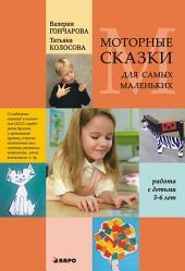 Моторные сказки для самых маленьких (работа с детьми 3–6 лет)