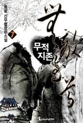 무적지존 7권 완결