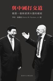 與中國打交道: 親歷一個新經濟大國的崛起