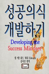 성공의식 개발하기: Developing the Success Mindset