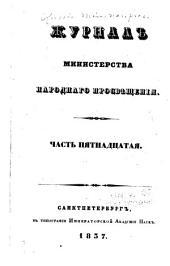Журнал Министерства народнаго просвѣщения: Том 15