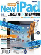 new iPad玩家密技! JB活用×問題排解