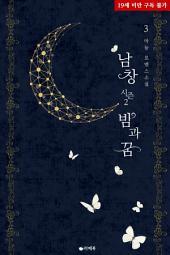 남창 시즌2 밤과 꿈 3