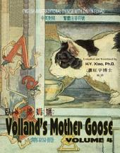 02 - Volland's Mother Goose, Volume 4 (Traditional Chinese Zhuyin Fuhao): 臥龍鵝媽媽(四)(繁體注音符號)