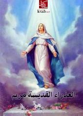 العذراء القديسه مريم