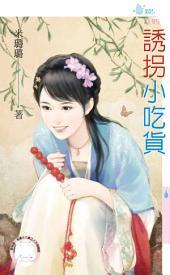 誘拐小吃貨: 禾馬文化水叮噹系列561