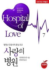 사랑의 병원 7: 1권