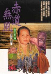 赤道無風: 婆羅洲蠻荒之旅