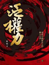 泛權力: 透視中國歷史上的權力法則