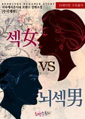 섹女 vs 뇌섹男 (무삭제판): 1권
