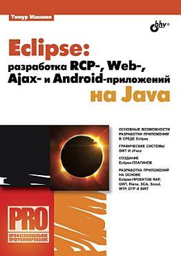 Eclipse                       RCP   Web   Ajax     Android                           Java PDF