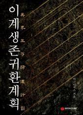 이계 생존 귀환 계획 6 - 상