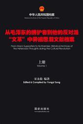 """《从毛泽东的拥护者到他的反对派》(上册): """"文革""""中异端思潮文献档案"""