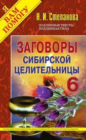 Заговоры сибирской целительницы - 6