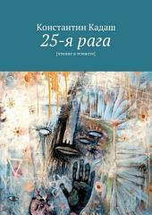 25-я рага