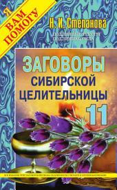 Заговоры сибирской целительницы - 11