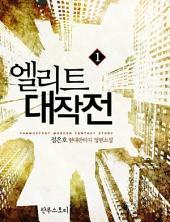 [무료] 엘리트 대작전 1