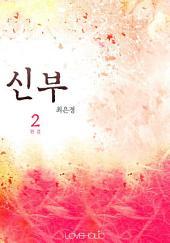 신부 2권 완결