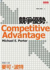 競爭優勢(下)