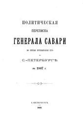 Сборник Императорскаго русскаго историческаго общества