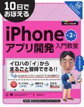 10日でおぼえるiPhoneアプリ開発入門教室 第2版