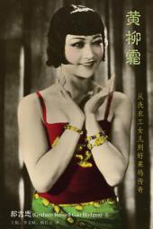 黄柳霜: 从洗衣工女儿到好莱坞传奇