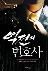 [세트] 역전의 변호사 (전6권/완결)
