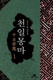 [세트]천일몽마(전3권,완)