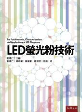 LED螢光粉技術