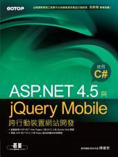 ASP.NET 4.5與jQuery Mobile跨行動裝置網站開發--使用C#(電子書)