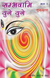 सम्भवामि युगे युगे-2 (Hindi Sahitya): Sambhavami Yuge Yuge-2 (Hindi Novel)