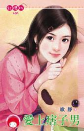 愛上痞子男《限》: 禾馬文化紅櫻桃系列406